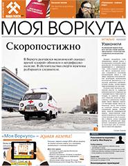Газета Моя Воркута, от 29.01.2018
