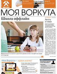 Газета Моя Воркута, от 05.02.2018