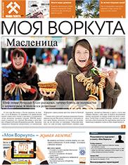 Газета Моя Воркута, от 12.02.2018