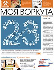 Газета Моя Воркута, от 19.02.2018