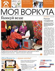 Газета Моя Воркута, от 26.02.2018