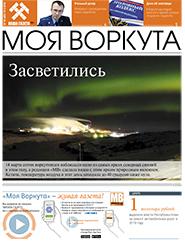 Газета Моя Воркута, от 19.03.2018