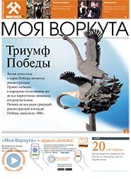 Газета Моя Воркута, от 26.03.2018