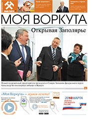 Газета Моя Воркута, от 05.03.2018