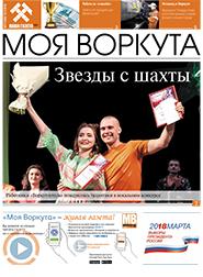 Газета Моя Воркута, от 12.03.2018