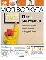 Газета Моя Воркута, от 02.04.2018