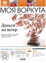 Газета Моя Воркута, от 09.04.2018