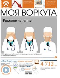 Газета Моя Воркута, от 16.04.2018