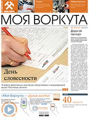 Газета Моя Воркута, от 23.04.2018