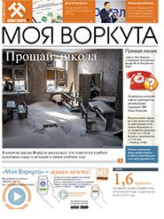 Газета Моя Воркута, от 30.04.2018