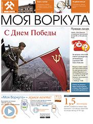 Газета Моя Воркута, от 07.05.2018