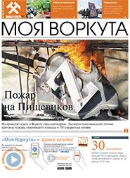 Газета Моя Воркута, от 14.05.2018
