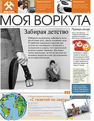 Газета Моя Воркута, от 21.05.2018