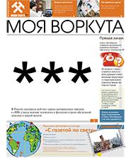 Газета Моя Воркута, от 28.05.2018