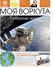 Газета Моя Воркута, от 04.06.2018