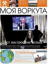 Газета Моя Воркута, от 11.06.2018