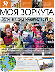 Газета Моя Воркута, от 18.06.2018