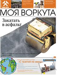 Газета Моя Воркута, от 25.06.2018