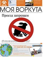 Газета Моя Воркута, от 2.07.2018