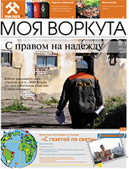 Газета Моя Воркута, от 9.07.2018