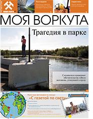 Газета Моя Воркута, от 16.07.2018