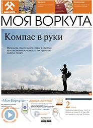 Газета Моя Воркута, от 23.07.2018