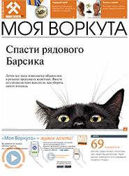 Газета Моя Воркута, от 30.07.2018