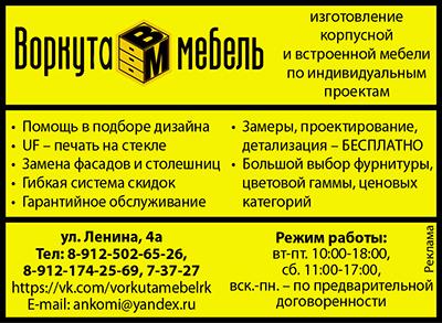 Воркута Мебель