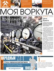 Газета Моя Воркута, от 06.08.2018