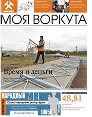 Газета Моя Воркута, от 13.08.2018