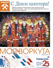 Газета Моя Воркута, от 20.08.2018
