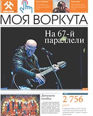 Газета Моя Воркута, от 27.08.2018