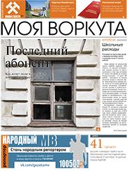 Газета Моя Воркута, от 03.09.2018