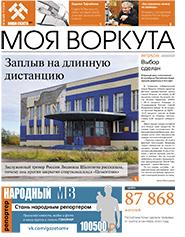 Газета Моя Воркута, от 17.09.2018
