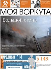 Газета Моя Воркута, от 24.09.2018