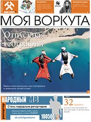 Газета Моя Воркута, от 01.10.2018