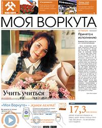 Газета Моя Воркута, от 08.10.2018