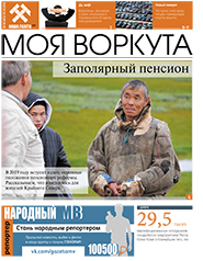 Газета Моя Воркута, от 15.10.2018