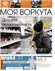 Газета Моя Воркута, от 22.10.2018