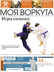 Газета Моя Воркута, от 29.10.2018