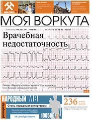 Газета Моя Воркута, от 12.11.2018