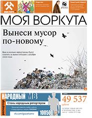 Газета Моя Воркута, от 19.11.2018