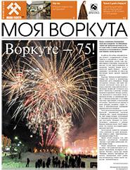 Газета Моя Воркута, от 26.11.2018