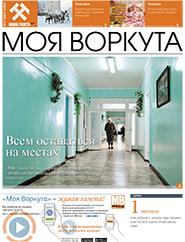 Газета Моя Воркута, от 03.12.2018