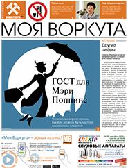 Газета Моя Воркута, от 10.12.2018