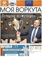 Газета Моя Воркута, от 17.12.2018