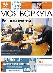 Газета Моя Воркута, от 24.12.2018