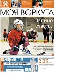 Газета Моя Воркута, от 28.01.2019