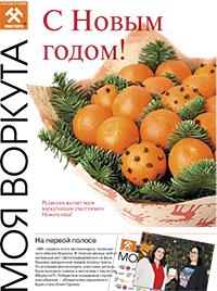 Газета Моя Воркута, от 31.12.2018