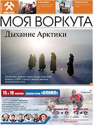 Газета Моя Воркута, от 04.02.2019